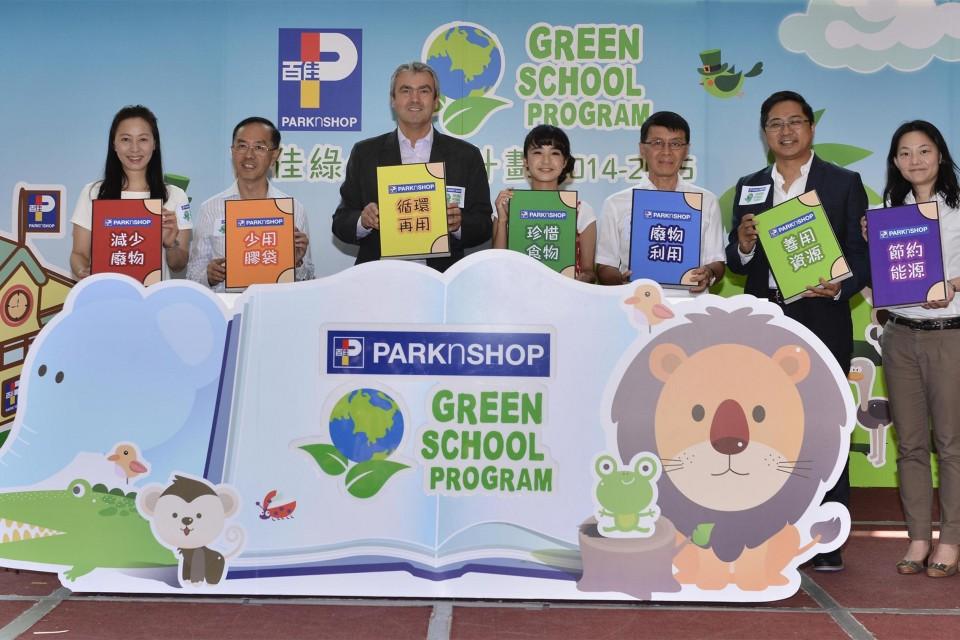 「百佳綠色學校計劃」啟動禮