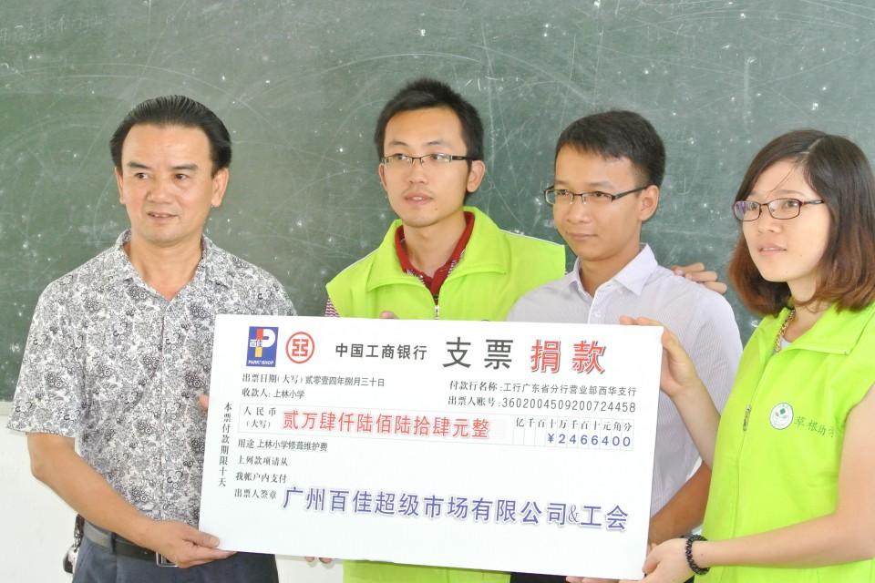 中國百佳捐款以幫助貧困兒童學習