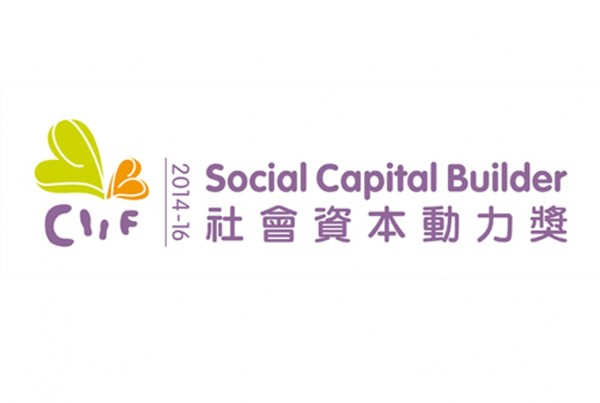 社會資本動力獎