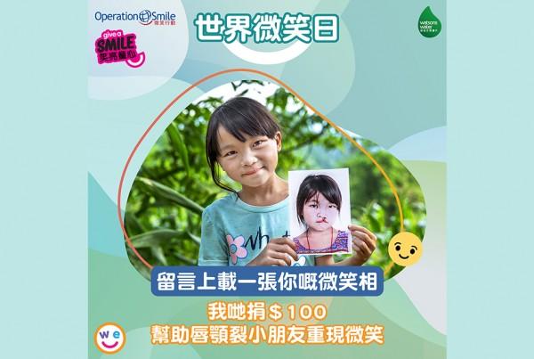 2020Q4 ASWI Give Smiles to Children
